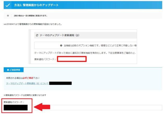 手順3. 「方法2. 管理画面からのアップデート」画面