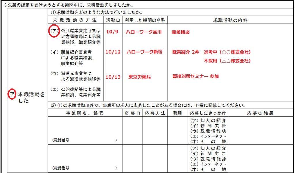 (ア)公共職業安定所又は地方運輸局による職業相談、職業紹介等