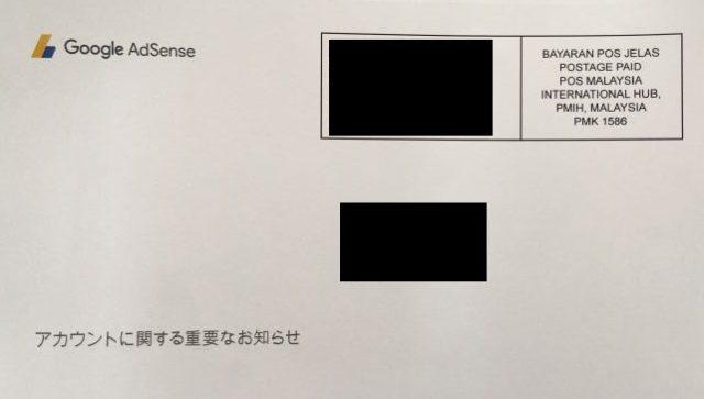 1.住所確認PINコードのハガキ(表)