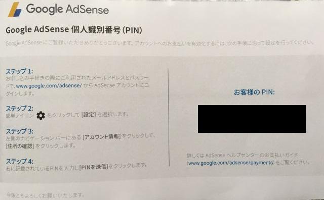 住所確認PINコードのハガキ(内面)