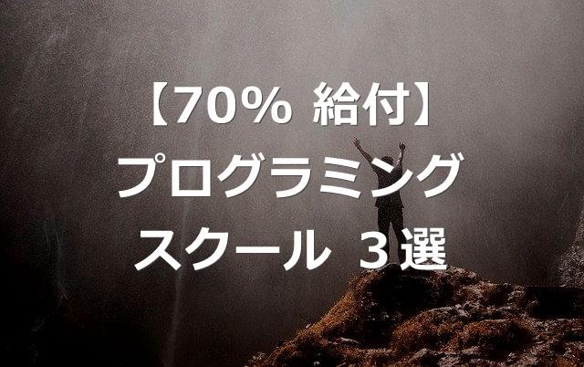 【70%給付】教育訓練給付が使えるプログラミングスクール【3選】