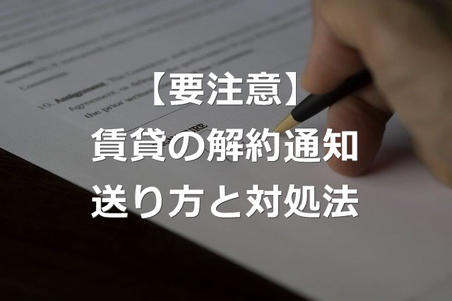 【賃貸】損しない解約通知書の送り方と対処法【知らないと騙される】