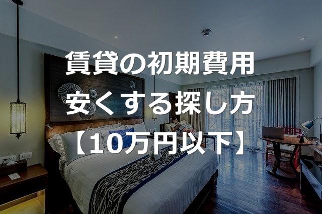 【10万円以下】賃貸の初期費用を安くする部屋探し方法【実績公開】