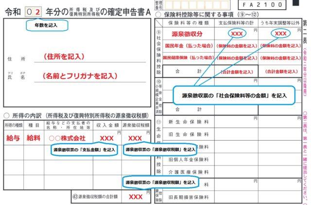 ④ 確定申告書「第二表」の書き方