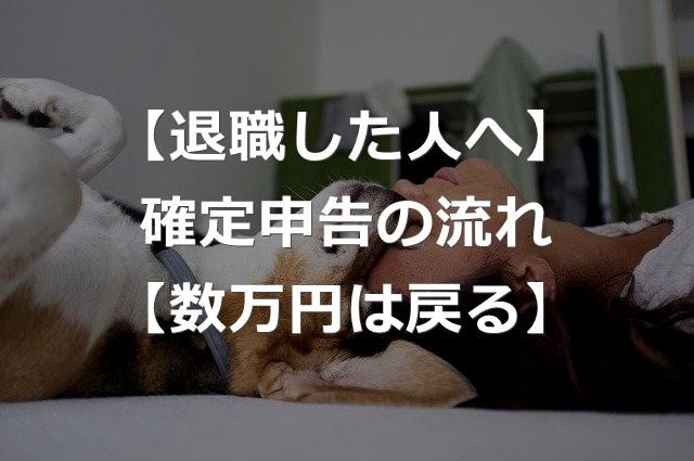 【数万円戻る】確定申告で税金を取り戻す手続きと流れ【退職者向け】
