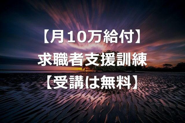 【月10万円給付+受講無料】職業訓練の求職者支援訓練とは?