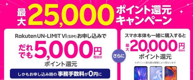 申し込みで「5,000円」 + スマホ同時購入で「最大 20,000円」ポイント還元