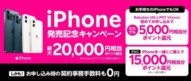 iPhone発売記念キャンペーン