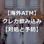 【海外ATM】クレジットカードが飲み込まれた!対処法と予防策