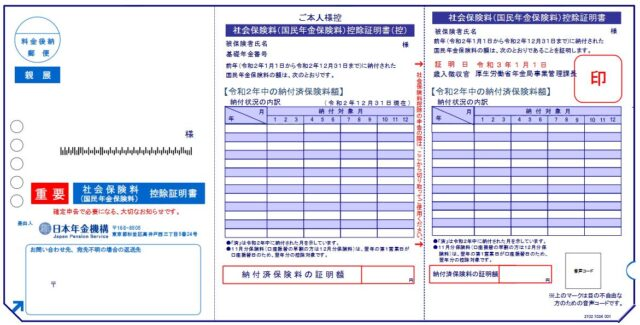例_国民年金保険料の控除証明書