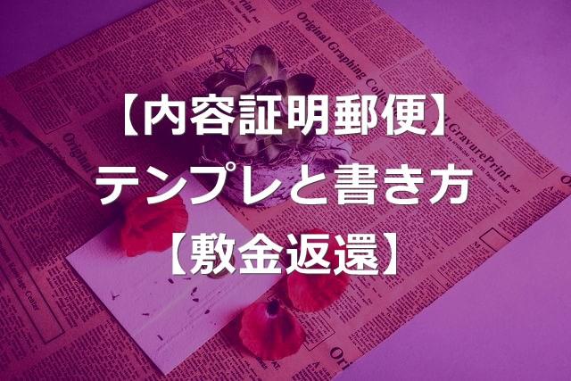 【テンプレ】内容証明郵便(敷金返還請求)の書き方【依頼不要】