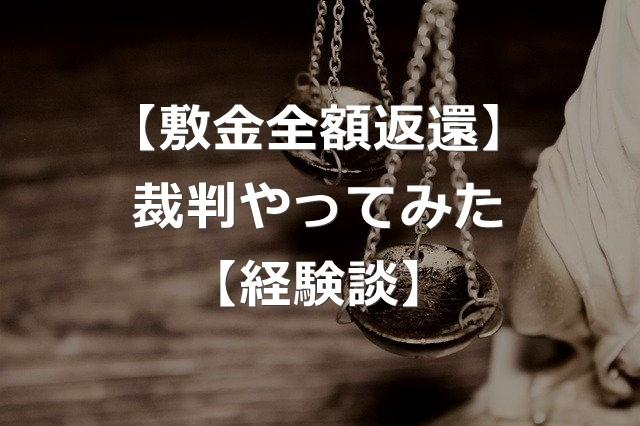 【敷金返還訴訟】裁判をひとりで起こした話【経験談】