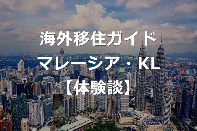【海外移住ガイド】マレーシア・KLの移住情報と体験談【基礎編】