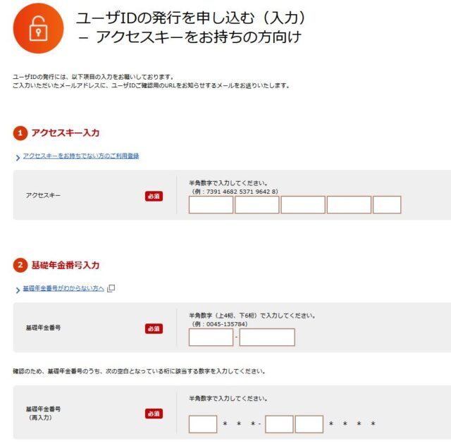 ユーザID発行の申し込み画面(アクセスキーあり)