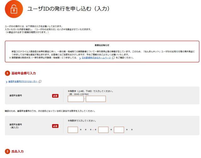 ユーザID発行の申し込み画面(アクセスキーなし)