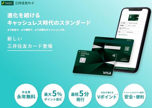 三井住友カード(ナンバーレス)