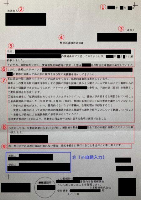 内容証明郵便(敷金返還請求)で書く項目とテンプレート・文例