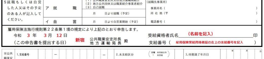失業認定申告書の提出の署名欄(「雇用保険法施行 ~」の項目)