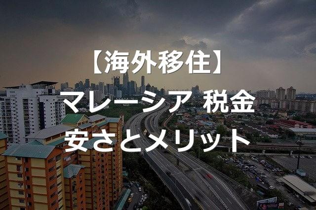 【海外移住】マレーシアの税金事情とメリット【半年で安くなる】