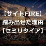サイドFIREに踏み出せた理由【セミリタイア生活】
