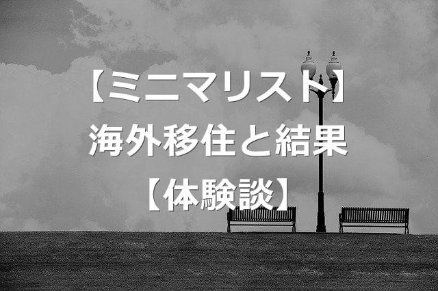 【体験談】ミニマリストは海外移住の結果だった話【目的とメリット】