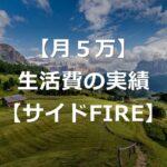 【月5万】2021年5月の生活費の実績【サイドFIRE生活】