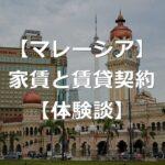 【経験談】マレーシア移住の家賃相場と賃貸契約【部屋の探し方】