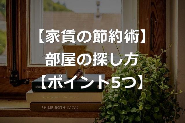 【2万円台】家賃が安くても、住み心地のいい部屋の探し方【経験談】