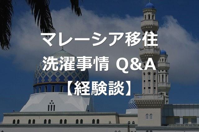 【体験談】マレーシアの洗濯事情とコインランドリー【日本より安い】