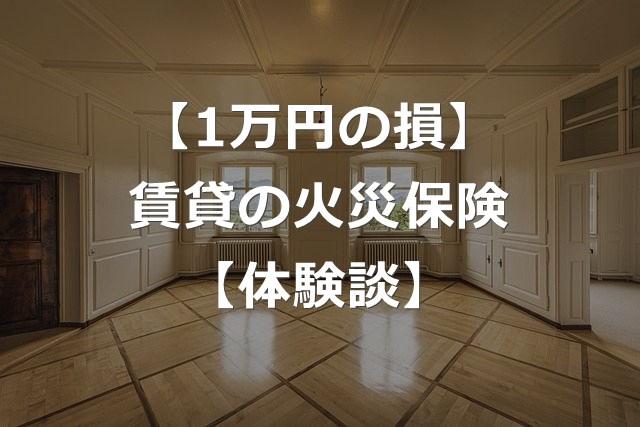 【体験談】賃貸で不動産屋の火災保険に入ると損する理由【約1万円】