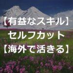 【ストレスなし】セルフカットは人生で有益なスキル【メリット3選】