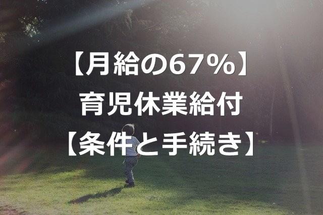【月給67%】育児休業給付金の条件と申請方法【失業給付から分離】