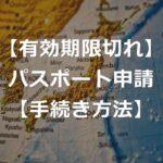 【海外移住】パスポートの有効期限が切れた時の申請方法と必要なもの