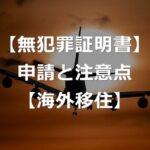 【海外移住】無犯罪証明書とは?申請方法と必要なもの【日本と海外】