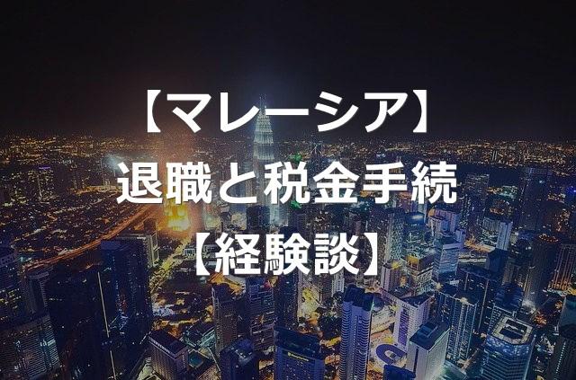 マレーシアで転職or退職時の税金手続き【タックスクリアランス】