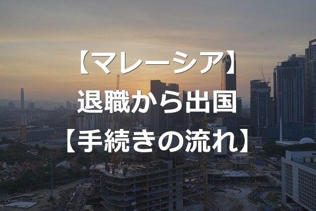 【マレーシア】退職決意から帰国までの手続きの流れ【準備必須】