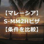 【マレーシア移住】注目のS-MM2Hビザとは?【条件を比較】