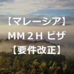 【マレーシア移住】MM2Hビザ要件が改正!【2021年10月開始】