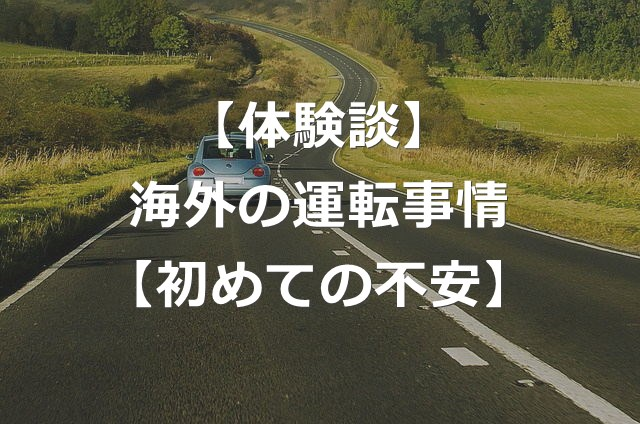【体験談】海外で初めての運転は怖い?運転事情の違い【6つの注意】