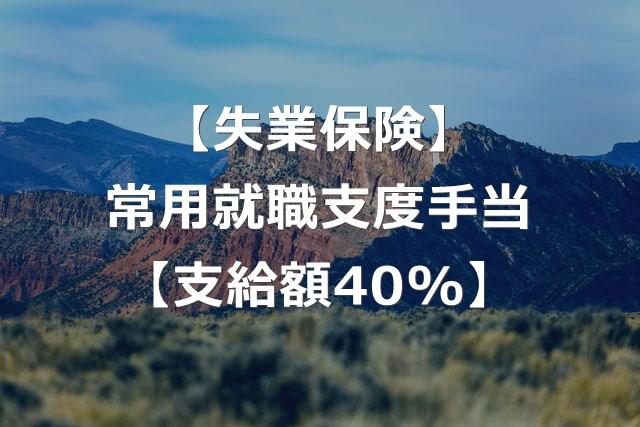 【基本手当40%】常用就職支度手当とは?条件を解説【失業保険】