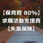 【失業保険】求職活動関係役務利用費の給付と条件【保育費80%】