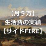 【月5万】2021年8月の生活費の実績【サイドFIRE生活】