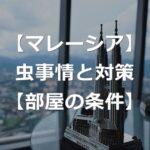 【マレーシア】虫は出る?コンドミニアムの虫事情と対策【海外移住】
