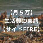 【月5万】2021年9月の生活費の実績【サイドFIRE生活】