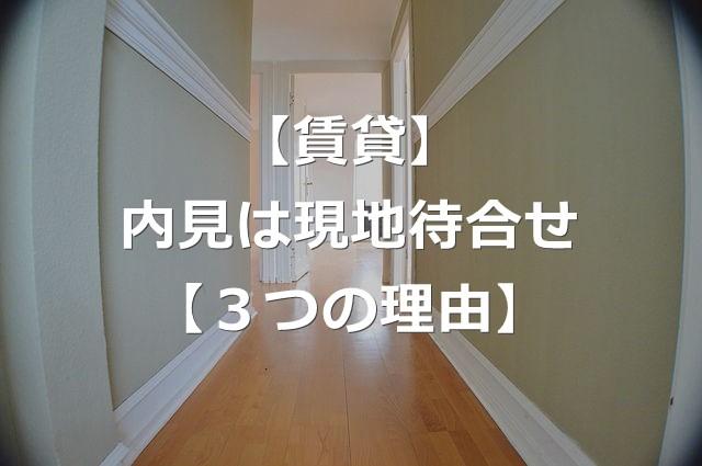 【賃貸】内見は現地待合せにするべき3つの理由【不動産屋に行くな】