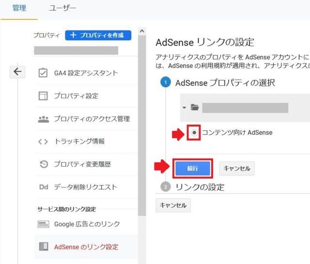 手順3_AdSenseプロパティの選択