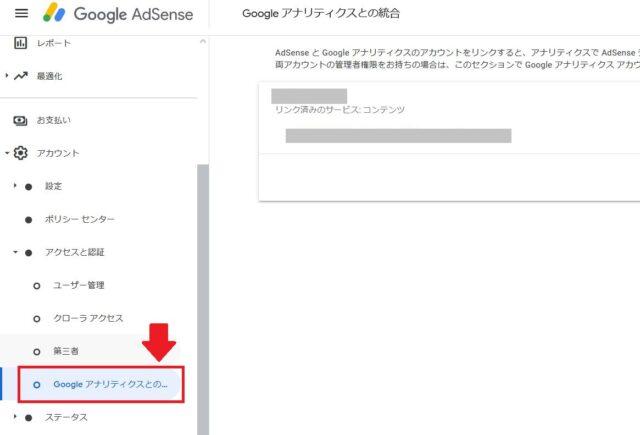 Googleアドセンス_Googleアナリティクスとの統合