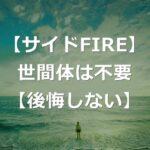 【サイドFIRE】実体のない世間体は気にならない【セミリタイア】